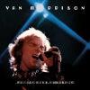 ヴァン・モリソンの伝説の1973年ライヴ・アルバムの未発表音源&映像コレクションが遂に発売!の画像