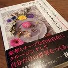 花千代さんの出版記念パーティーへの記事より