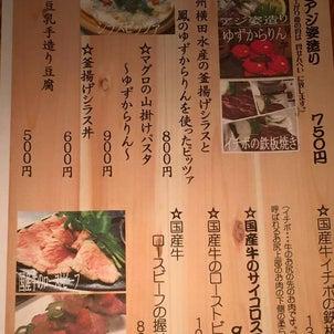大阪名物・ゆずからりんと山忠横田水産のしらすが登場!!の画像