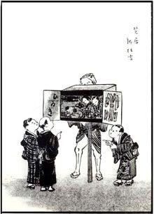 鎌倉節 | 歌謡遺産 歌のギャラリ...