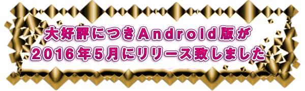 大好評につきAndroid版が2016年5月にリリース致しました
