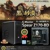 サイコムの「黒い砂漠」推奨PC、ゲーム内特典アイテム付きで3機種発売!の画像