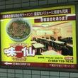 中国台湾料理 味仙 …