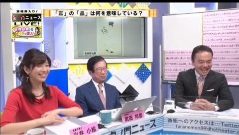 虎ノ門 今日 ニュース の