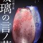 文芸江戸硝子展「玻璃…