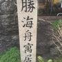 和歌山市 ヒプノセラ…