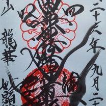 日蓮宗京都十六本山の御首題の記事に添付されている画像