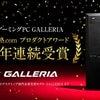 ガレリアのゲームPC、GeForce GTX1070と、GTX970搭載モデルのどっちがお得?の画像