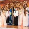 ミュージカル『王家の紋章』制作発表会!(歌唱披露動画)の画像