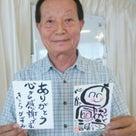 76歳の菊地さん日曜日の仙台にて。素晴らしい奮闘ぶりで感動しました。お帰りの時には奥さまに書の記事より