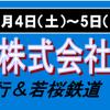 第11回 木村鉄道社員旅行の画像