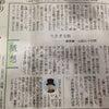 神戸新聞にて。の画像