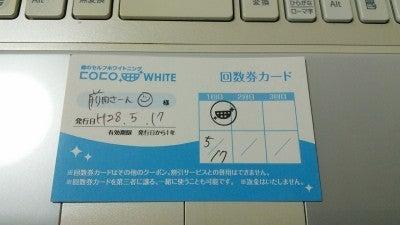 広島 セルフホワイトニング 回数券