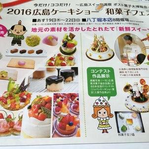 2016広島ケーキショー 和菓子フェスタの画像