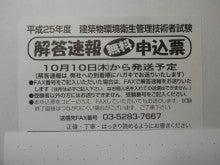 解答 速報 大学 名城