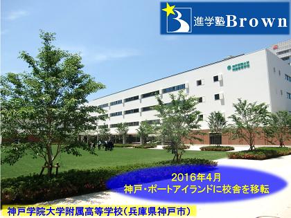 高等 大学 附属 学校 学院 神戸