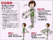 両手振り運動