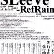 情報公開『SLeeV…