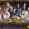 ミュージカル『王家の紋章』制作発表会 歌唱披露動画UP @公式(YouTube)の画像