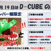 D-CUBEの日!!D-CUBE奈良店の画像