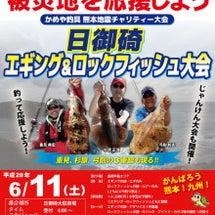 日御碕エギング&ロッ…