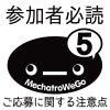 【参加者必読】みんなのメカトロウィーゴ5 応募に関する注意点の画像