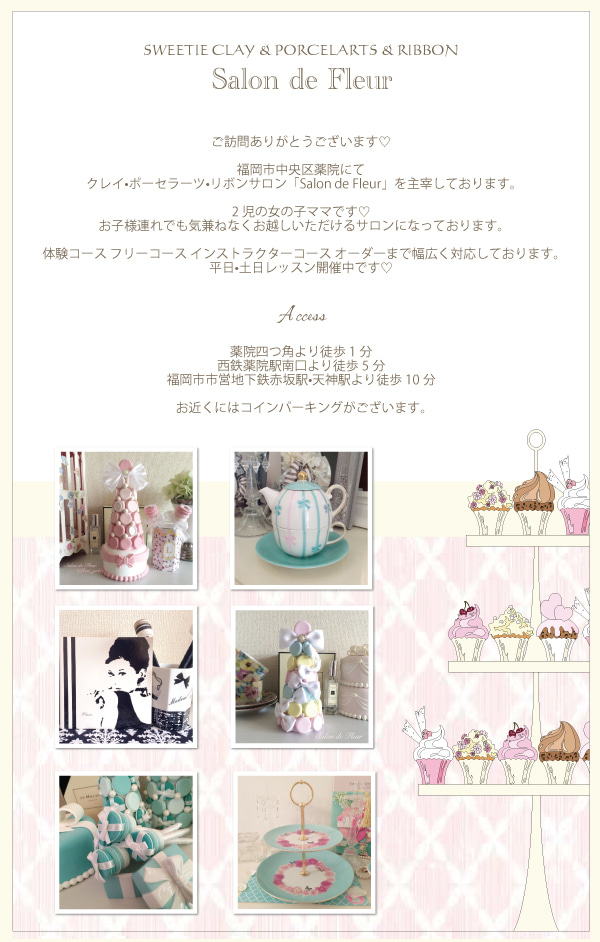 Salon de Fleur SWEETIECLAY マカロンタワー福岡市 中央区 早良区