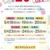 ♡関東20%off SALE!明日まで♡の画像
