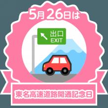 stamp_0526