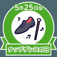 stamp_0525
