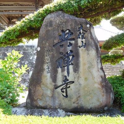 興禅寺(だるま寺)の記事に添付されている画像