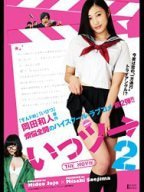 いっツー THE MOVIE 2