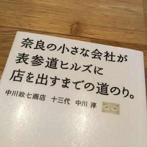 中川政七商店の画像