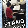 ピアノ男子!の画像