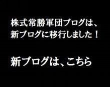 株式常勝軍団ブログ