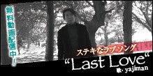 ステキなラブソング『Last Love』