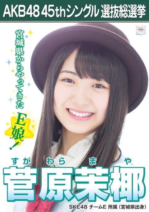 おらはE娘(ma¯﹀¯ya) | SKE48オフィシャルブログ Powered by Ameba