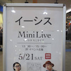 湘南→渋谷でお見送り!!! D-High-LoWの画像