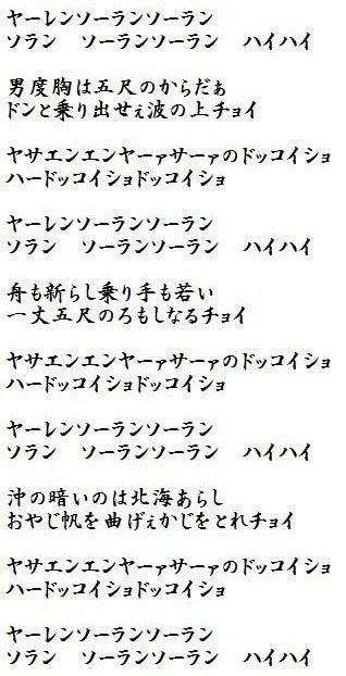 日本語ユダヤ起源説⑫ソーラン節ヨイトマケに隠された意味 Mattの
