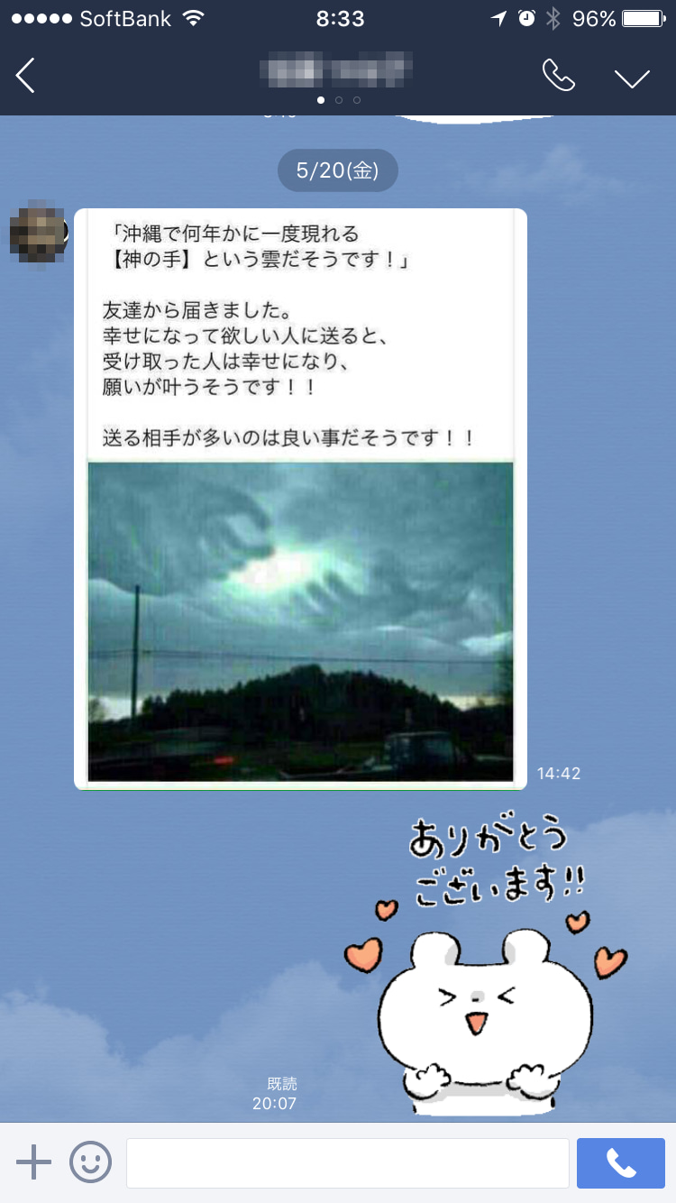 ネタ 神 元 手 の 雲