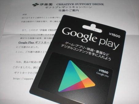 伊藤園 当選 Google play 1500円