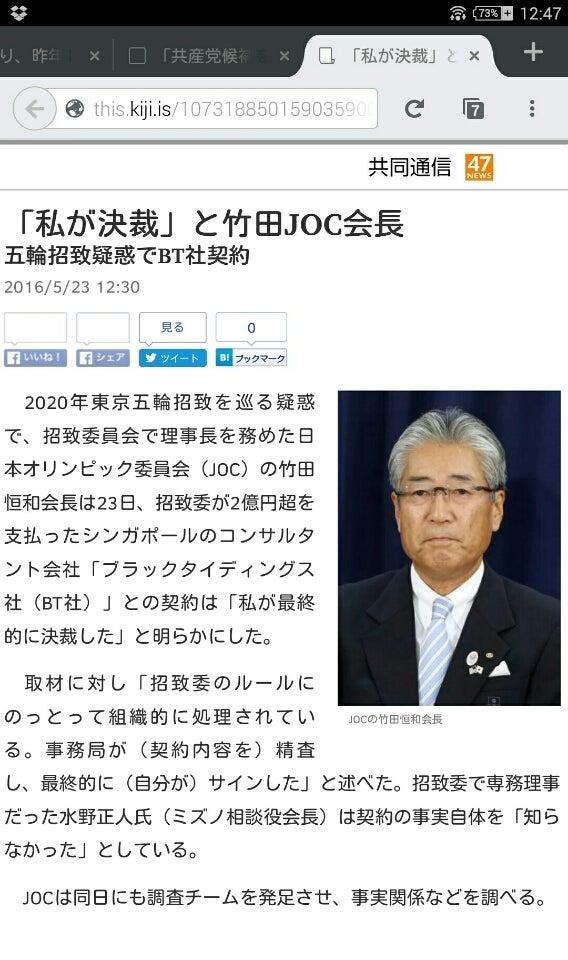 竹田 恒 泰 ブログ