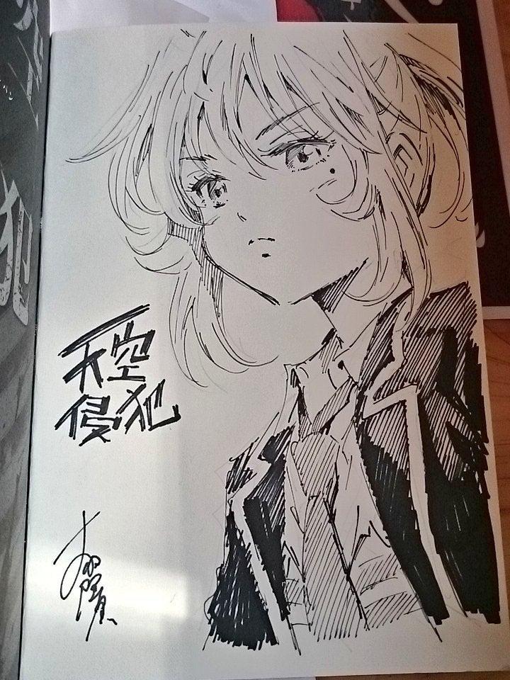 【天空侵犯】サイン&イラスト入1巻…当ってた!!!!!!