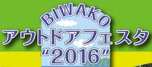 BIWAKO アウトドアフェスタ2016 ロゴ