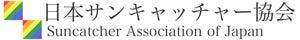 日本サンキャッチャー協会
