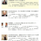 簡単に参加できる経営戦略勉強会・東京・【経営講演会編】の記事より