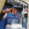 今月のBasserは熱い!!!の画像