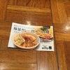つけ麺eitoの期間限定商品:極旨カレー担々つけ麺の画像