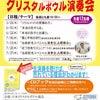 【07/13(水)・27(水)東京】当会理事長 永田兼一新CDブック出版記念演奏会の画像