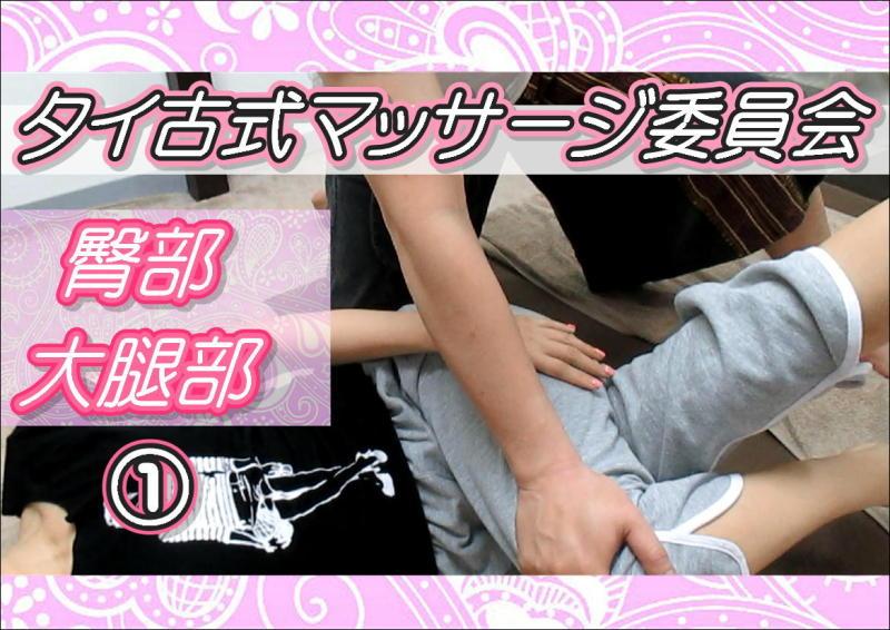 タイ古式マッサージ委員会【臀部・大腿部】6